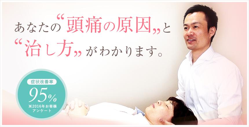 あなたの頭痛の原因と治し方がわかります。