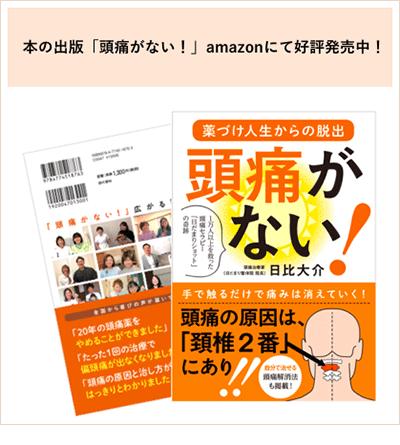 本の出版「頭痛がない!」amazonにて好評発売中!