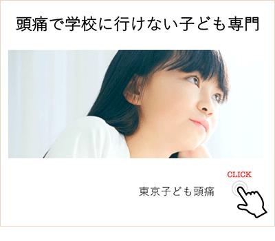 頭痛で学校に行けない子ども専門「東京こども頭痛」